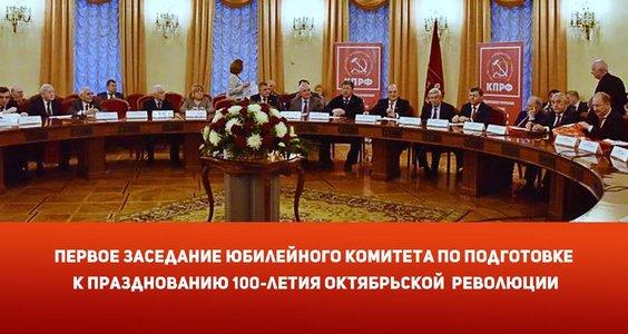 Состоялось первое заседание Юбилейного комитета по подготовке к празднованию 100-летия Великого Октября