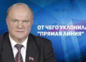 От чего уклонилась «прямая линия». Статья Г.А. Зюганова в газете «Советская Россия»