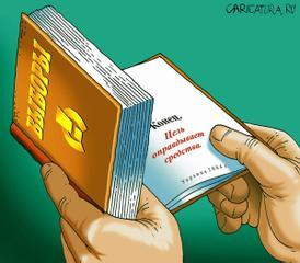 Для саратовской прокуратуры закон не писан? В.Ф. Рашкин потребовал от Генпрокуратуры и Следственного Комитета вмешаться в расследование скандального инцидента на выборах в октябре 2012 года