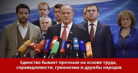 Г.А. Зюганов: «Единство бывает прочным на основе труда, справедливости, гуманизма и дружбы народов»
