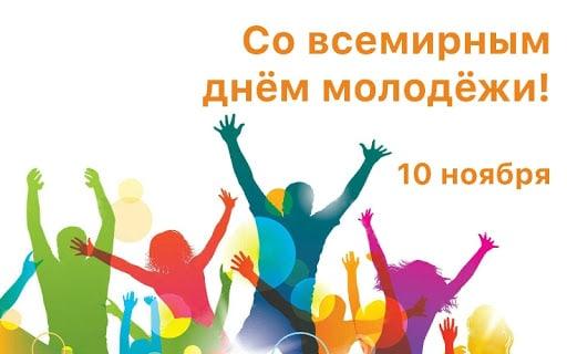 Ольга Алимова поздравила с Всемирным днем молодежи