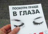 Когда «Правда» глаза колет