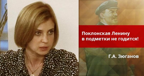 Г.А. Зюганов: Поклонская Ленину в подметки не годится!
