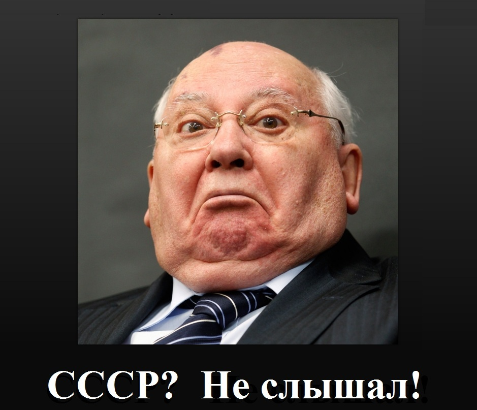 РУСО. Профессор Владислав Гросул: «Когда Горбачев стал предателем?»