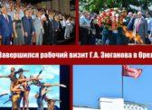 Завершился рабочий визит Г.А. Зюганова в Орел