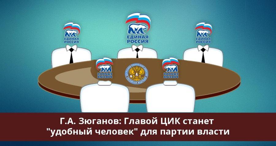 Г.А. Зюганов: Главой ЦИК станет «удобный человек» для партии власти