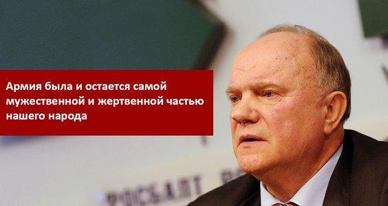 Г.А. Зюганов: Армия была и остается самой мужественной и жертвенной частью нашего народа