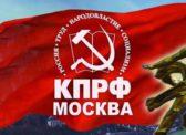Информационное сообщение о XLIX конференции МГК КПРФ