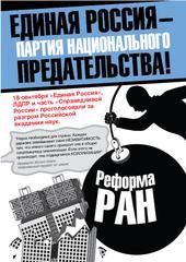 В.И.Ленин разъяснил почему Путин и Медведев так рвутся к недвижимости Российской академии наук. Реплика в Facebook