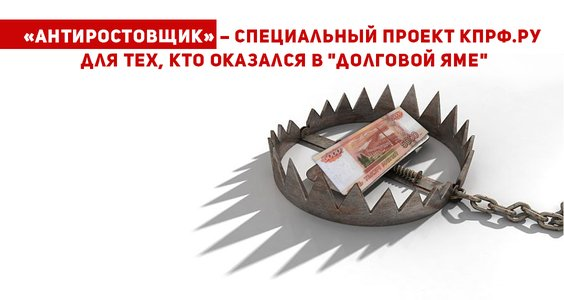 628d2e_anti_rostavshik