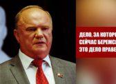 Г.А. Зюганов: Дело, за которое мы сейчас беремся, — это дело праведное