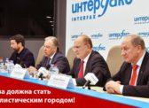 Москва должна стать социалистическим городом!