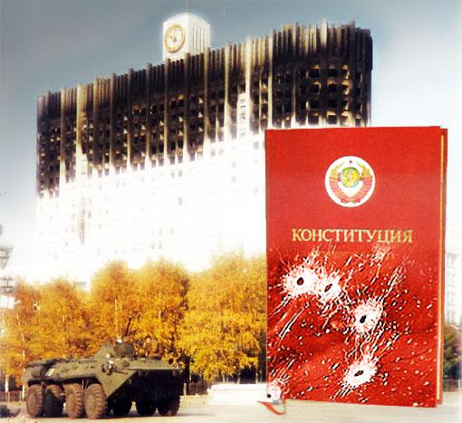 «1993. Осень». КПРФ.ТВ представляет документальный фильм, посвященный 20-летию расстрела Дома Советов и ельцинской «танковой» Конституции