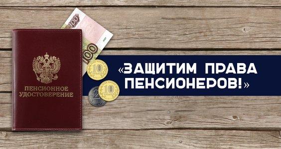 «Защитим права пенсионеров!». Заявление Президиума ЦК КПРФ
