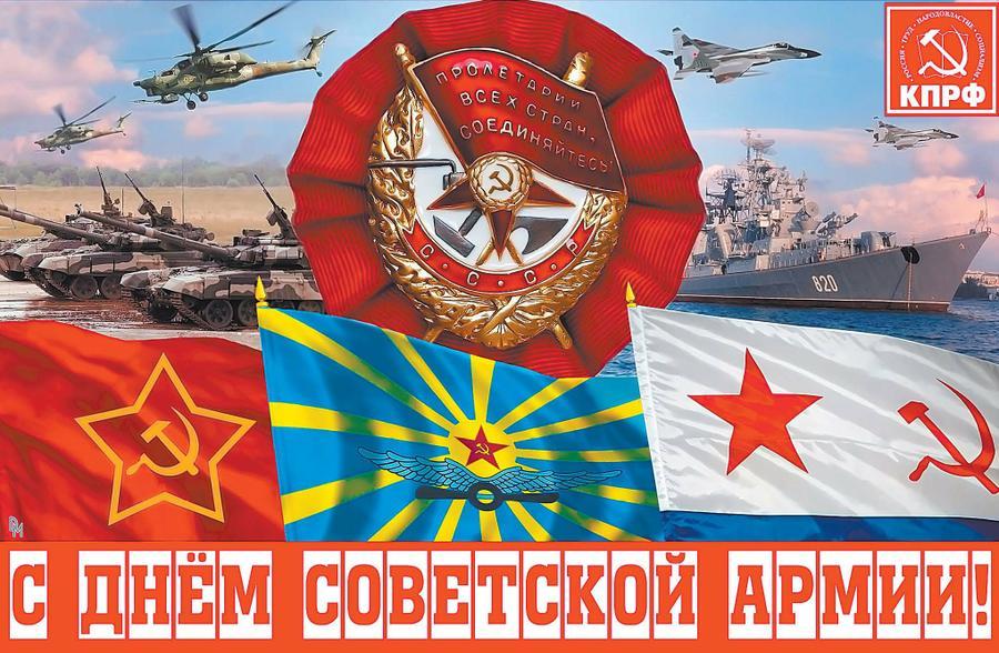 «Да здравствует Красная Армия!»