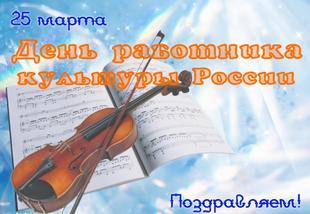 Ольга Алимова: С праздником вас, дорогие деятели культуры!