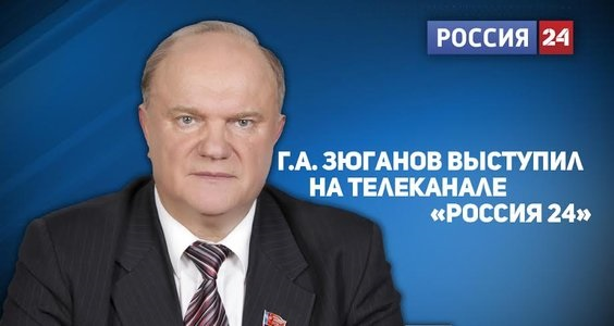 Г.А. Зюганов выступил на телеканале «Россия 24» ГТРК «Орел»
