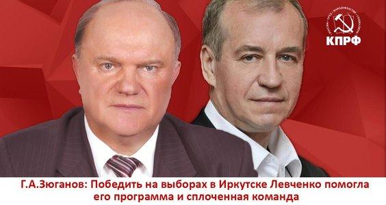 Г.А.Зюганов: Победить на выборах в Иркутске Левченко помогла его программа и сплоченная команда
