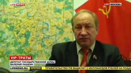 Валерий Рашкин в эфире Lifenews: руководители госкорпораций должны нести ответственность за растранжиривание средств на роскошные закупки — вплоть до уголовной