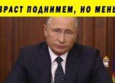 Доктор политических наук Сергей Обухов о пенсионном телеобращении президента Путина