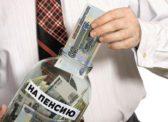 Экономист Татьяна Куликова: Проблемы социальной и экономической эффективности системы индивидуального пенсионного капитала