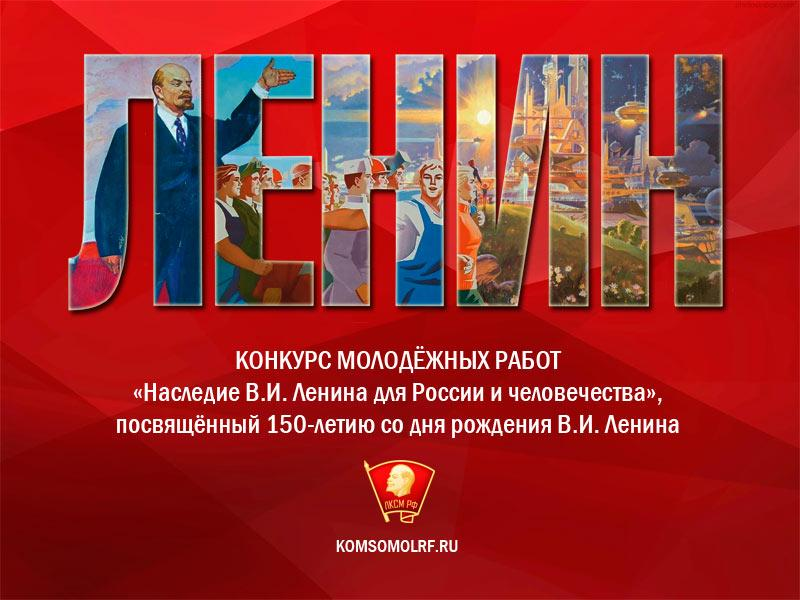 Ленинский комсомол запустил конкурс молодёжных работ, посвящённый 150-летию со дня рождения В.И. Ленина