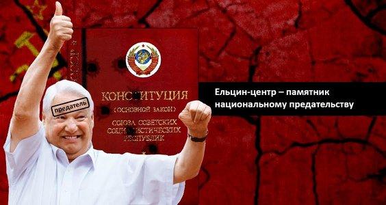 Ельцин-центр – памятник национальному предательству