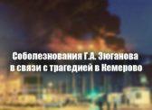 Соболезнования Г.А. Зюганова в связи с трагедией в Кемерово