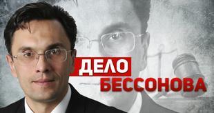 Газета «Правда» о «деле Бессонова»: Огромная «липа»