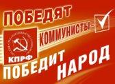 Сахалинская область. Вопреки усилиям власти на выборах в Охе победил кандидат от КПРФ