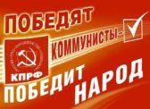 Саратовская область. Победа КПРФ