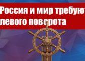 Г.А. Зюганов: Россия и мир требуют левого поворота