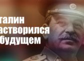 Сталин растворился в будущем