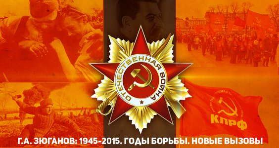 Г.А. Зюганов: 1945-2015. Годы борьбы. Новые вызовы