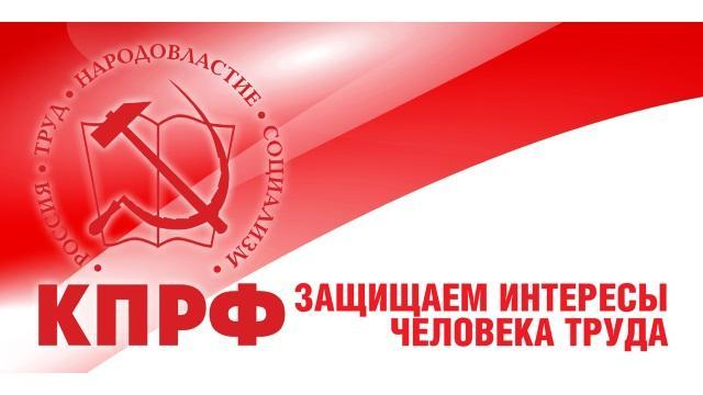 КПРФ поддерживает людей труда!