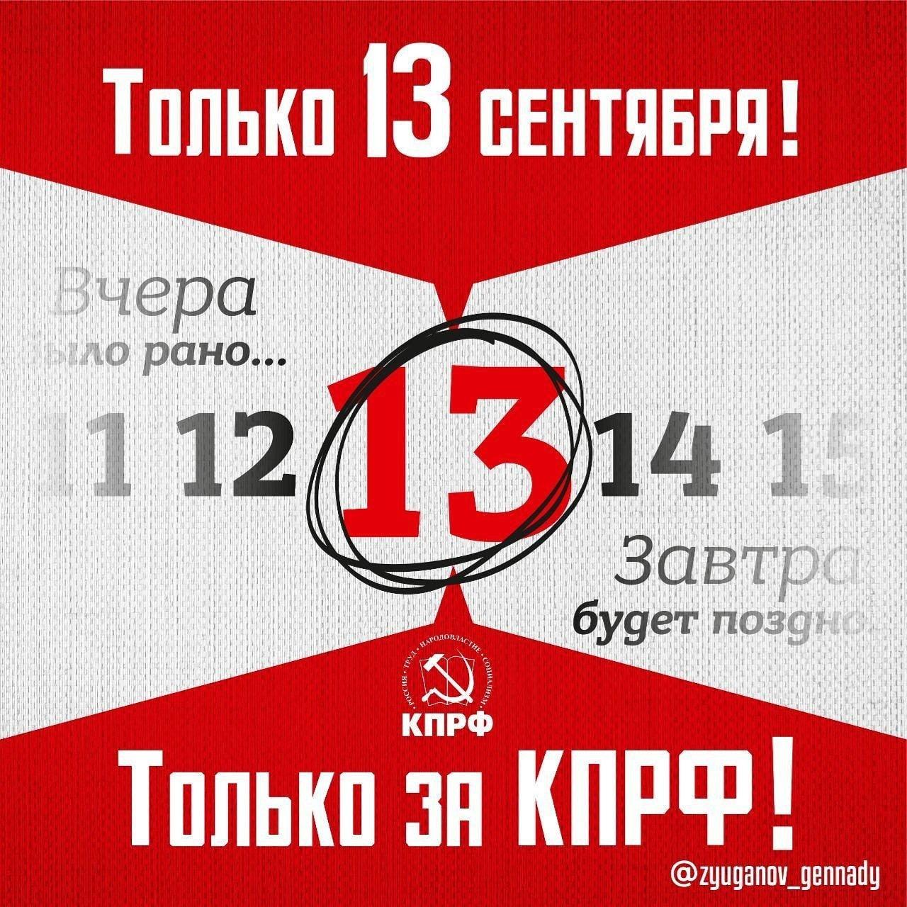 КПРФ призывает всех голосовать только 13 сентября — в официальный день выборов!
