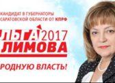 За народную власть! Программа кандидата на должность губернатора Саратовской области О.Н.Алимовой
