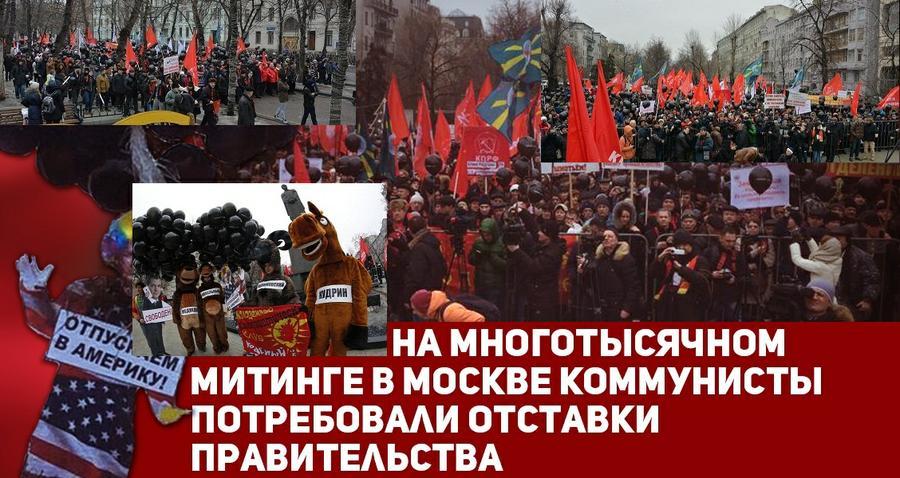 «Димон, выйди вон!». Московские коммунисты предъявили красный ультиматум либеральному правительству на многотысячном митинге