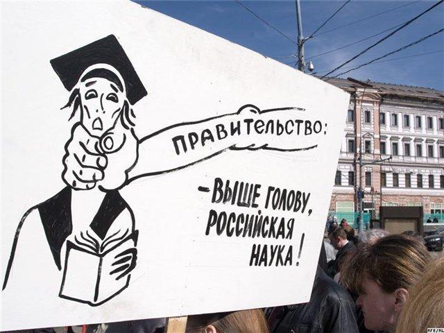 Член-корреспондент РАН Петр Арсеев: «Этим законом наука в России уничтожена»