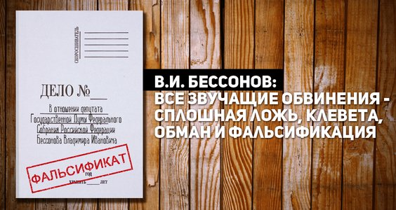 В.И. Бессонов: Все звучащие обвинения — сплошная ложь, клевета, обман и фальсификация – незаконное уголовное преследование по политическим мотивам!