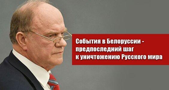 Г.А. Зюганов: События в Белоруссии — предпоследний шаг к уничтожению Русского мира