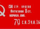 КПРФ предложила поднимать копии Знамени Победы в российских городах на 9 Мая