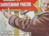 «Дойти с агитацией до каждого избирателя! Защитить наши голоса!».