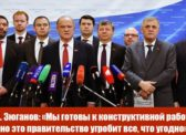 Г.А. Зюганов: «Мы готовы к конструктивной работе, но это правительство угробит все, что угодно»