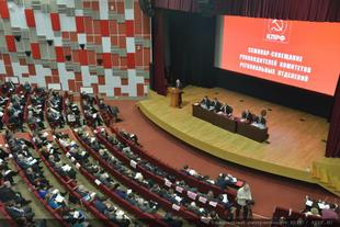 В Подмосковье завершил работу семинар-совещание руководителей региональных комитетов КПРФ