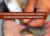 Г.А. Зюганов: Повышение пенсионного возраста – это удар по российской государственности!