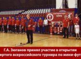 Г.А. Зюганов принял участие в открытии четвертого всероссийского турнира по мини-футболу (прямая трансляция)