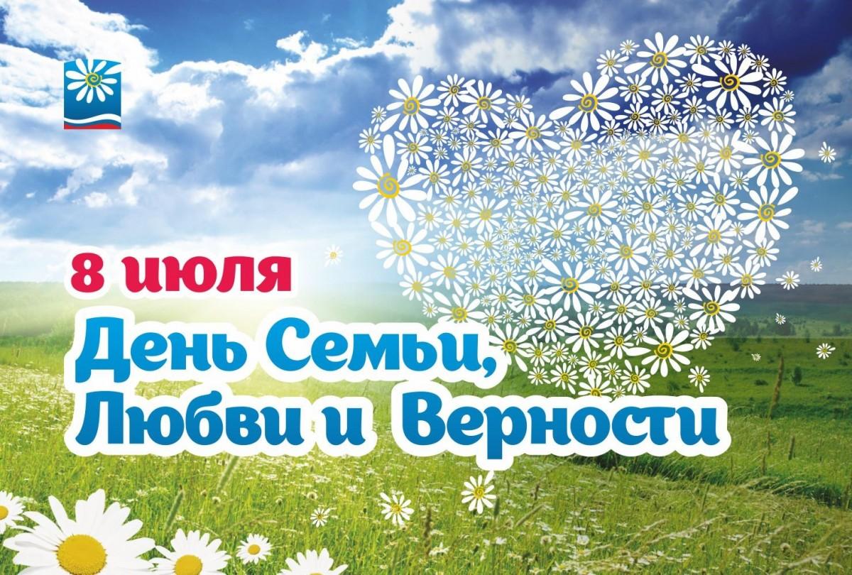Ольга Алимова поздравила с Всероссийским Днем семьи, любви и верности