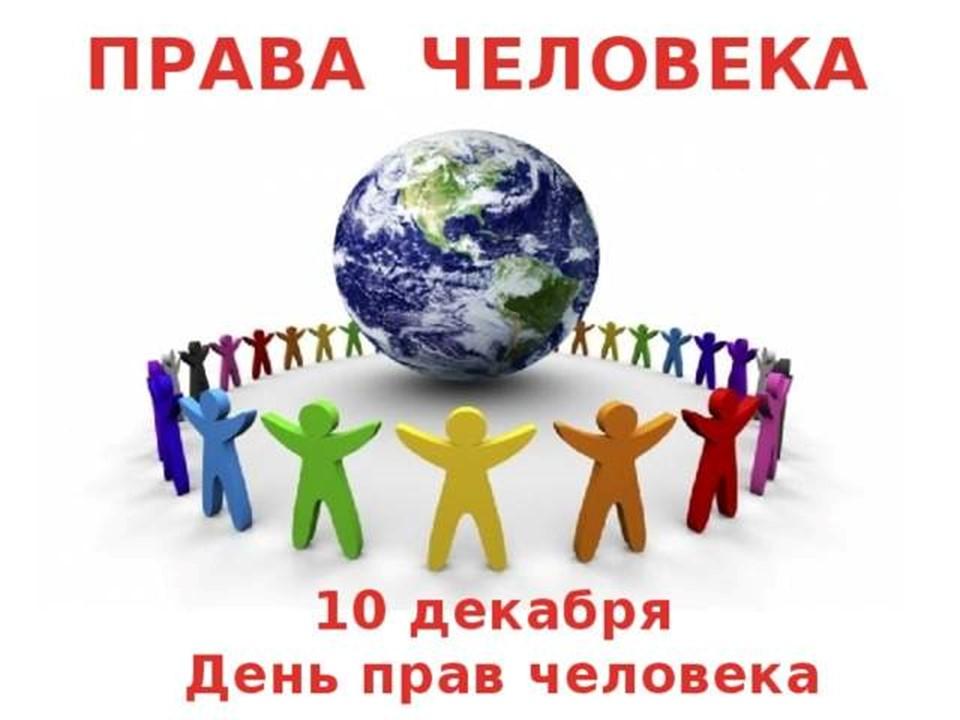 Ольга Алимова поздравила с Международным днем прав человека