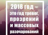 Г.А. Зюганов: 2018 год – это год тревог, прозрений и массовых разочарований